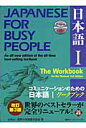 Japanese for busy people  1 The workbook Rev.3rd/講談社/国際日本語普及協会