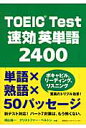 TOEIC test速効英単語2400   /講談社/晴山陽一
