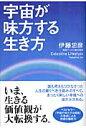 宇宙が味方する生き方   /講談社/伊藤忠彦