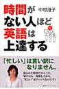 時間がない人ほど英語は上達する   /講談社/中村澄子