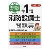 本試験によく出る!第1類消防設備士問題集   改訂2版/弘文社/資格研究会KAZUNO