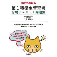 猫でもわかる第1種衛生管理者合格テキスト+問題集   /弘文社/二見哲史
