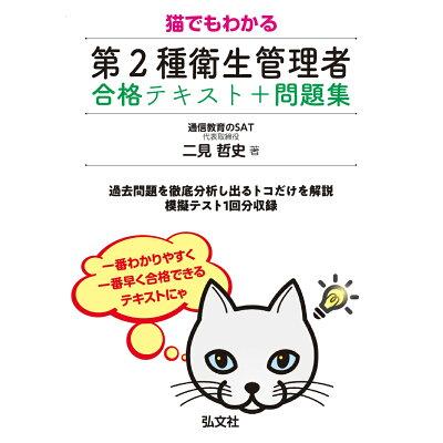 猫でもわかる第2種衛生管理者合格テキスト+問題集   /弘文社/二見哲史
