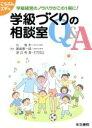 学級づくりの相談室Q&A 学級経営のノウハウがこの1冊に!  /光文書院/北俊夫
