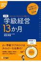 月別学級経営13か月 カリキュラム・マネジメントに基づいた  /光文書院/渡辺秀貴