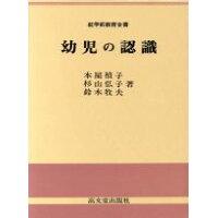 幼児の認識   /高文堂出版社/本屋禎子