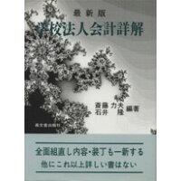 学校法人会計詳解   /高文堂出版社/斎藤力夫