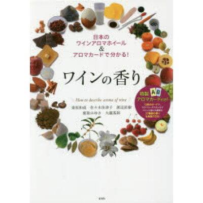 ワインの香り 日本のワインアロマホイール&アロマカードで分かる!  /虹有社/東原和成