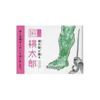 桃太郎が語る桃太郎   /高陵社書店/岡村優太