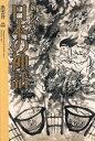 新・わかりやすい日本の神話   /光琳社出版/出雲井晶