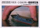 ヤヌス・シコルスキ-艦艇模型集   /プレアデス工房/ヤヌス・シコルスキ-