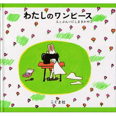 わたしのワンピ-ス   /こぐま社/西巻茅子
