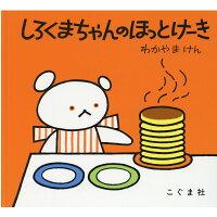 しろくまちゃんのほっとけ-き   /こぐま社/若山憲