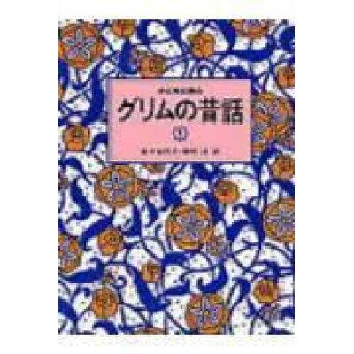 子どもに語るグリムの昔話  1 /こぐま社/ヤ-コプ・グリム