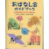 おはなし会ガイドブック 小学生向きのプログラムを中心に  /こぐま社/茨木啓子