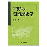 平野の環境歴史学   /古今書院/古田昇