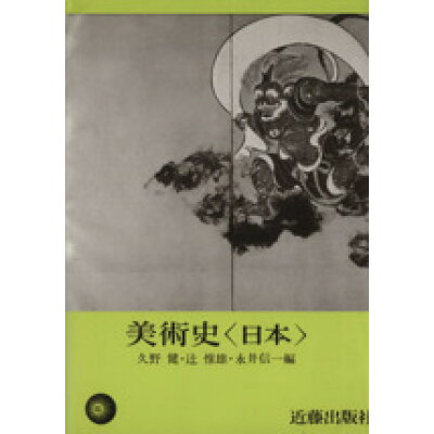 美術史(日本)   /近藤出版社/久野健