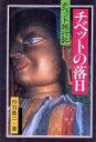 チベットの落日 チベット旅行記  /近藤出版社/丹羽基二