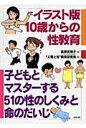 イラスト版10歳からの性教育 子どもとマスタ-する51の性のしくみと命のだいじ  /合同出版/高柳美知子