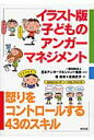 イラスト版子どものアンガ-マネジメント 怒りをコントロ-ルする43のスキル  /合同出版/篠真希