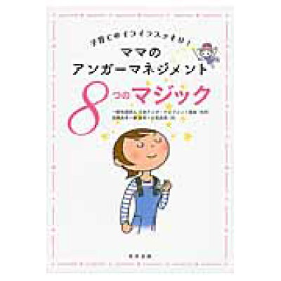 ママのアンガーマネジメント 子育てのイライラスッキリ 8つのマジック  /合同出版/長縄史子