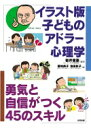イラスト版子どものアドラー心理学 勇気と自信がつく45のスキル  /合同出版/岩井俊憲