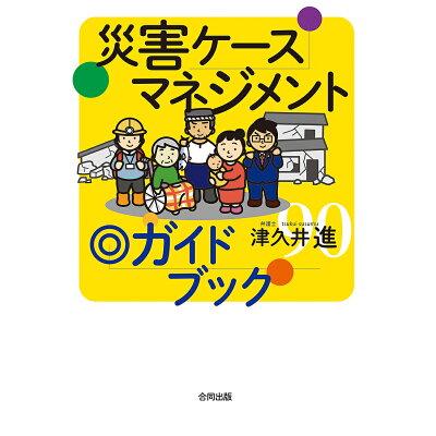 災害ケースマネジメント◎ガイドブック   /合同出版/津久井進