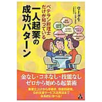 ベテラン税理士だけが知っている一人起業の成功パタ-ン   /合同フォレスト/堂上孝生