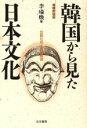 韓国から見た日本文化 伝統社会と意識構造  増補新装版/五月書房/李瑜煥