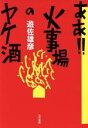 ああ!!火事場のヤケ酒   /五月書房/遊佐雄彦