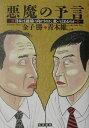 悪魔の予言 日本は破滅に向かうのか、救いはあるのか  /五月書房/金子勝