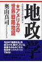 地政学 アメリカの世界戦略地図  新版/五月書房/奥山真司