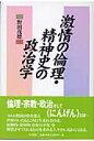 激情の倫理・精神史の政治学   /五月書房/野田茂徳