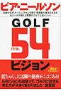GOLF 54ビジョン   /ゴルフダイジェスト社/ピア・ニ-ルソン