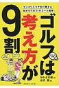 ゴルフは考え方が9割 カラッと日曜1  /ゴルフダイジェスト社/かわさき健