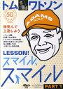 DVD>トム・ワトソンLESSON!スマイル、スマイル  1 /ゴルフダイジェスト社/トム・ワトソン