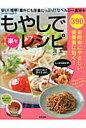 もやしで楽々レシピ   /笠倉出版社/汲玉