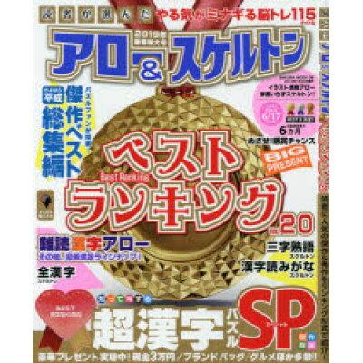 読者が選んだアロー&スケルトンベストランキング  VOL.20 /笠倉出版社
