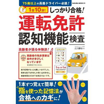 1日10分!しっかり合格!運転免許認知機能検査   /笠倉出版社/広川慶裕