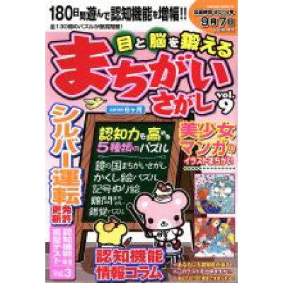 目と脳を鍛えるまちがいさがし  vol.9 /笠倉出版社