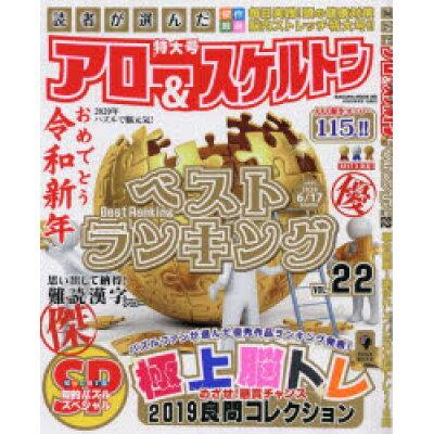 読者が選んだアロー&スケルトンベストランキング  vol.22 /笠倉出版社