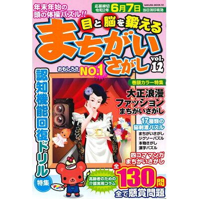目と脳を鍛えるまちがいさがし  vol.12 /笠倉出版社