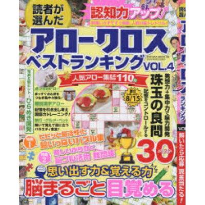 読者が選んだアロークロスベストランキング  VOL.4 /笠倉出版社