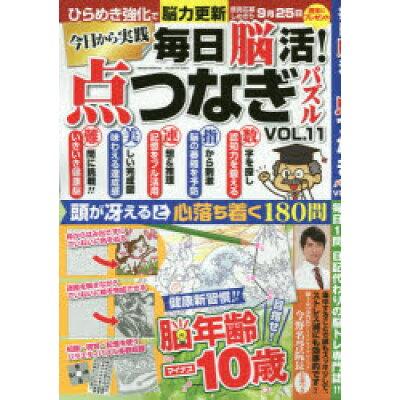 毎日脳活!点つなぎパズル  VOL.11 /笠倉出版社