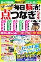 毎日脳活!点つなぎパズル  vol.12 /笠倉出版社