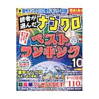 読者が選んだナンクロベストランキング  10 /笠倉出版社