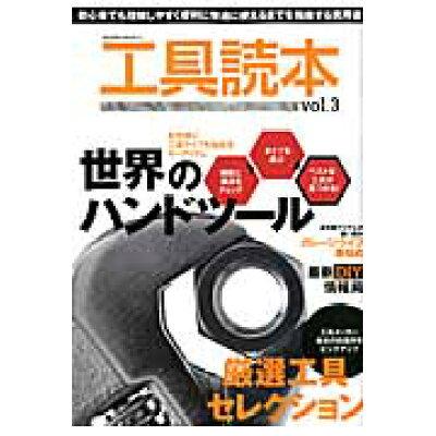 工具読本  vol.3 /笠倉出版社