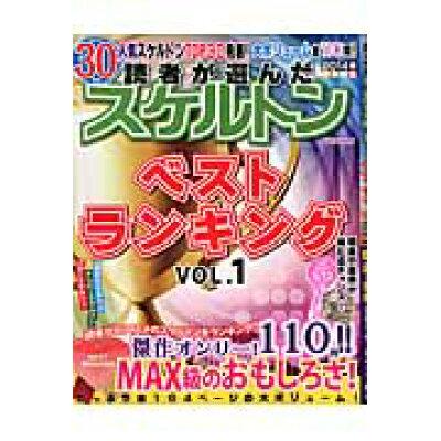 読者が選んだスケルトンベストランキング  1 /笠倉出版社