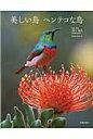 美しい鳥ヘンテコな鳥   /笠倉出版社/川上和人