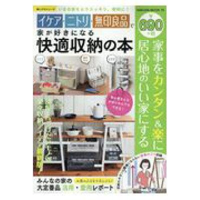 イケア・ニトリ・無印良品で家が好きになる快適収納の本   /笠倉出版社
